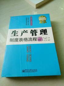 生产管理制度表格流程规范大全(成功金版)
