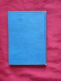 良友文学丛书《雨》(巴金创作 软精装一册十六章全)品好内页干净  如图