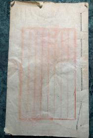 民国时期 空白信纸 78页