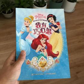 迪士尼公主与仙子美绘故事:我有巧心思