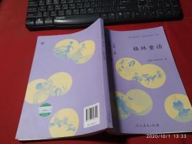 格林童话 三年级上册 曹文轩 陈先云 主编 统编语文教科书必读书目 人教版快乐读书吧名著阅读课程化丛书