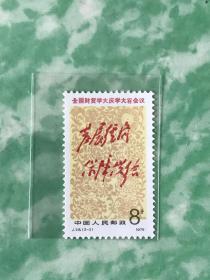 J28《全国财贸学大庆学大寨会议》散邮票2-2