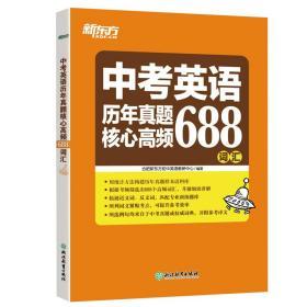中考英语历年正题核心高频688词汇