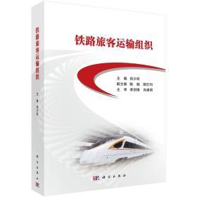 铁路旅客运输组织