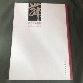 张利书法篆刻 内封面带作者签名 包真