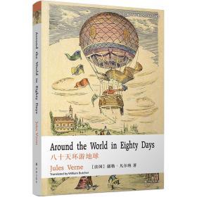 八十天环游地球