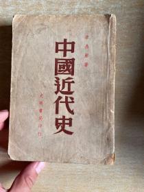 中国近代史  1947年版!