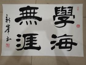 陕西省书法家作品, 新峰。。