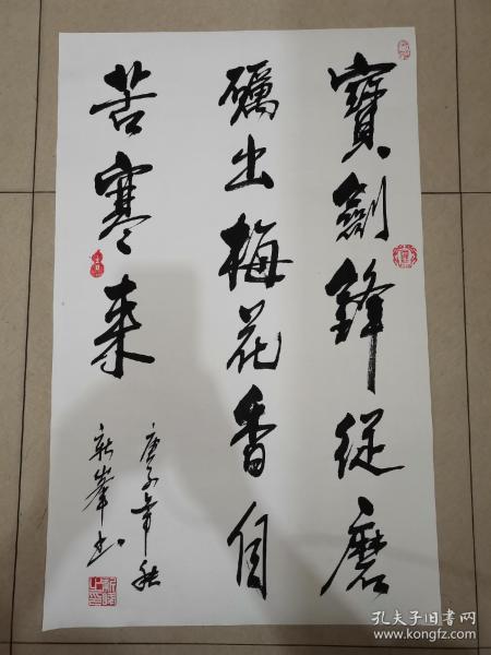 陕西省书法家作品,新峰。,,
