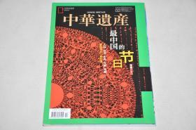 《中华遗产》期刊 2020年02第二期总第172期,最中国的节日 专辑(下)