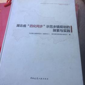 """湖北省""""四化同步""""示范乡镇规划的探索与实践"""