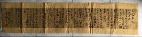 书法 宣纸未裱 【美哉阜阳······· 】都是实物原图   品相请以图为准 尺寸:152x34厘米