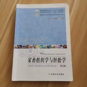 家畜组织学与胚胎学(第5版)