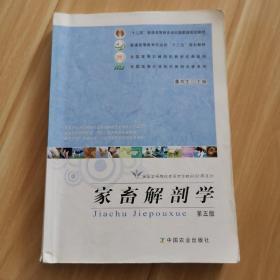 家畜解剖学(第5版)