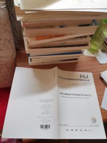 HJ  814-2016   水和土壤样品钚的放射化学分析方法  135111499