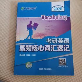 文都教育 谭剑波 李群 2020考研英语高频核心词汇速记