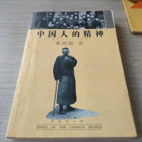 中国人的精神:最新修订版