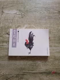 金鸡独立—围棋特效训练丛书