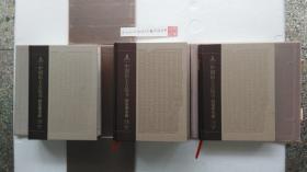 中国出土古医书考释与研究