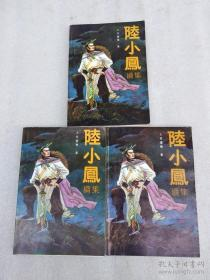 陆小凤续集(全三册)