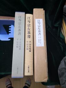 江岑宗左茶书 千宗员编 千宗左监修1998年