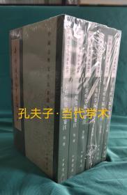 【绝不给代购发货】中国古典文学基本丛书:辛弃疾集编年笺注