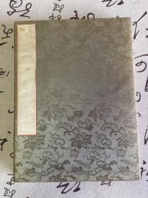 民国丁巳年(1917年)日本绘画册页一本,多位画家手绘小作