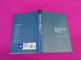 西方现代思想丛书珍藏版:通往奴役之路