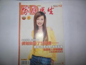 家庭医生(杂志)2004.12