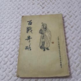 百战奇略(1962年一版一印)