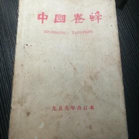 中国养蜂1959年第1-12期合订本