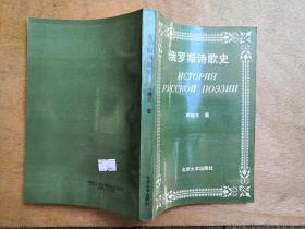 俄罗斯诗歌史