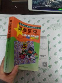 新世纪小学数学活动丛书:奥林匹克训练题库