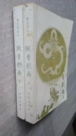 飘香剑雨(上下)
