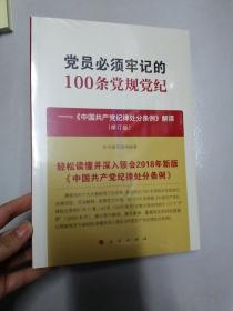 党员必须牢记的100条党规党纪——《中国共产党纪律处分条例》解读(修订版)e1