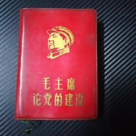 毛泽东论党的建设  红宝书