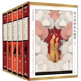 刘心武奇妙品红楼梦(全5册)