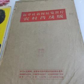 学习大庆精神把革命热情同科学态度结合起来! 新华社新闻展览照片农村普及版(1——20)页
