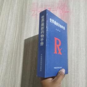世界最新药物手册