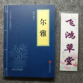 尔雅(中华国学经典精粹·字典词典必读本)