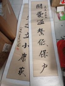 文道书法。标的是一对的价格,永远保真,售出不退。来源地:北京。