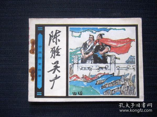 连环画 陈胜吴广(中国历史故事)