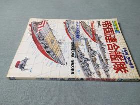 帝国联合舰队   小松崎茂    157页   28*20cm