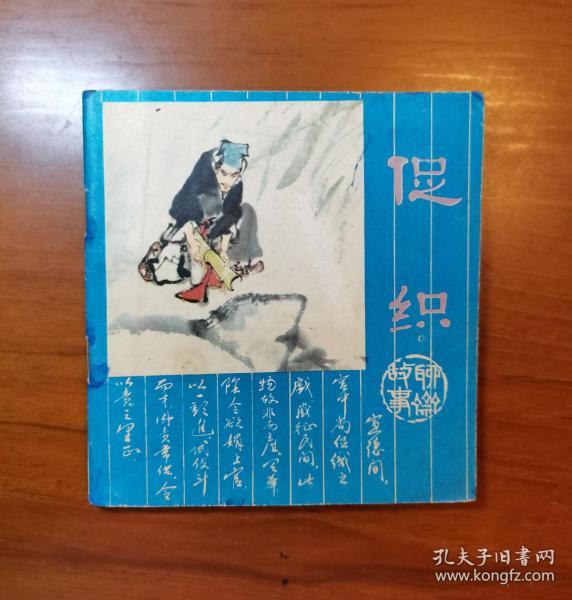 促织(48开/人美聊斋/全彩图/81年1版1印)