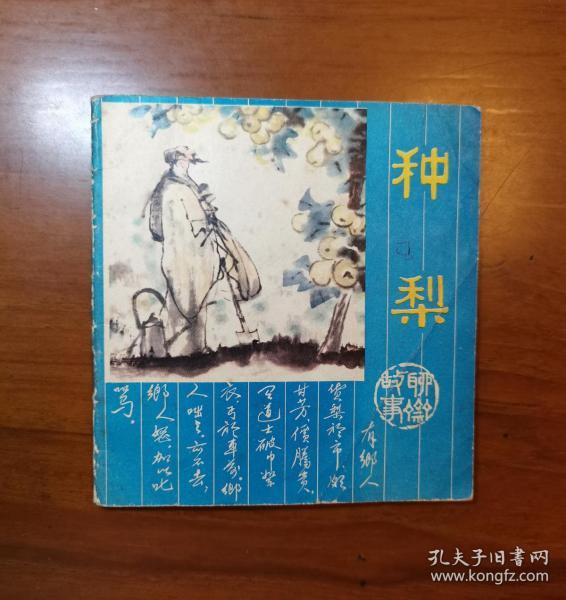 种梨(48开/人美聊斋/全彩图/81年1版1印)