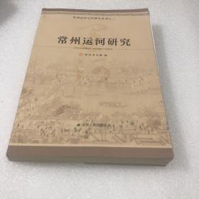 常州运河研究( 常州运河文化研究系列之二)