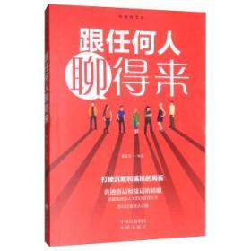 跟任何人聊得来 刘文华 著 9787512669710 中译出版社