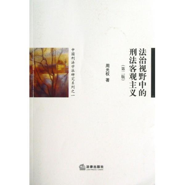 中国刑法学派研究系列之1:法治视野中的刑法客观主义(第2版)