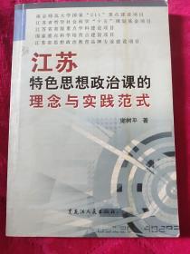 江苏特色思想政治课的理念与实践范式(大32)