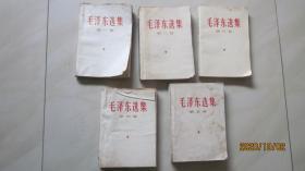 毛泽东选集  [1-5] 全五卷